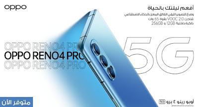 Oppo-reno-4-pro-5G-specs-pros-cons-review
