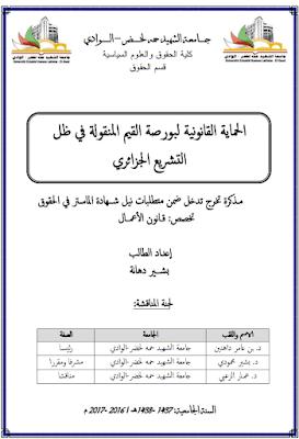 مذكرة ماستر: الحماية القانونية لبورصة القيم المنقولة في ظل التشريع الجزائري PDF