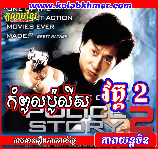 Kompul Police Chin Long II - Chinese Movie