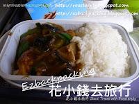 國泰飛機餐:中餐