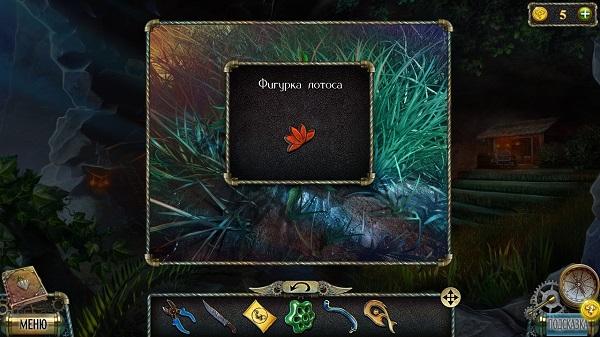 фигурку лотоса поднимаем в траве в игре тьма и пламя 3 темная сторона