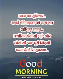 Special Good Morning Wishes 2021 & best morning wishes | whatsapp good morning suvichar in hindi sms quotes image