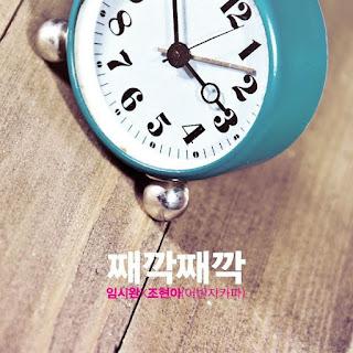 Lirik Lagu Siwan & Jo Hyun Ah (Urban Zakapa) - Tick Tock Lyrics
