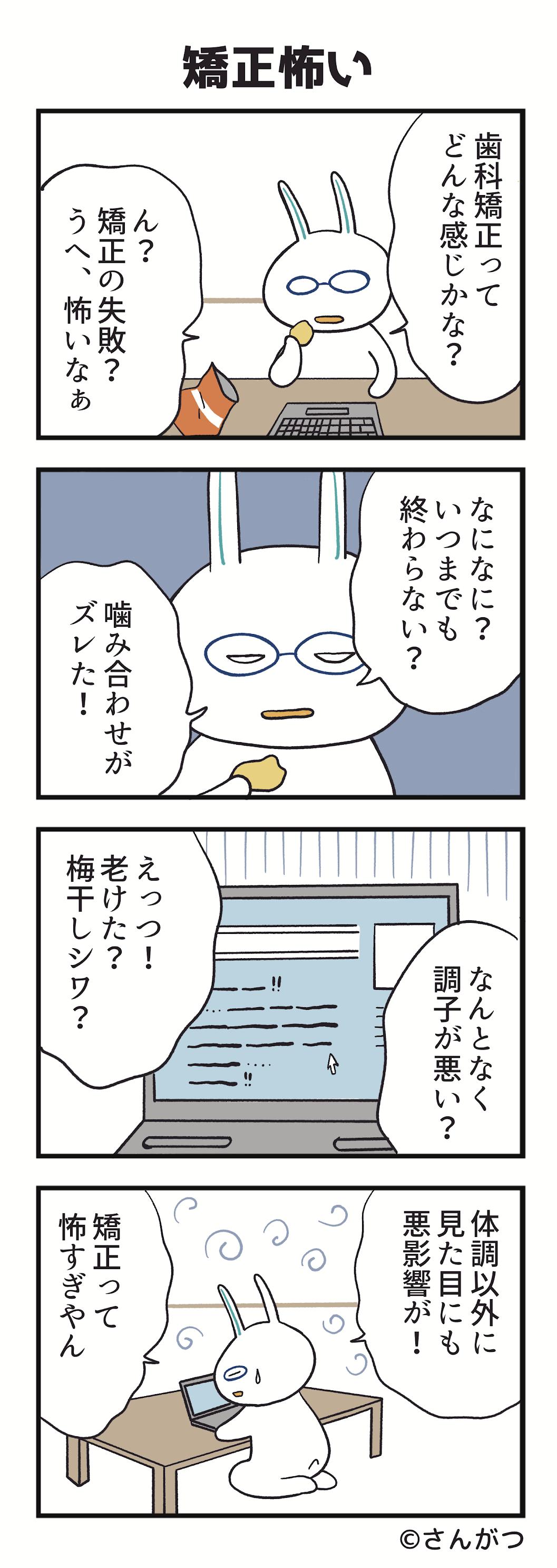 歯科矯正の漫画11「出会った編」