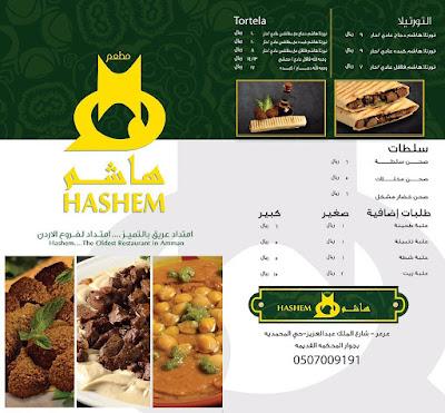 منيو فروع وأسعار مطاعم هاشم Hashem السعودية 2020