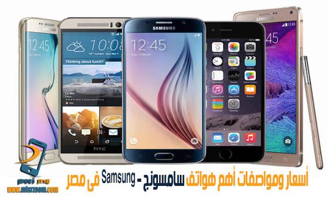 أسعار ومواصفات أهم هواتف سامسونج - Samsung فى مصر