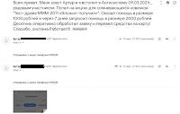 вложил получил в МММ-2021