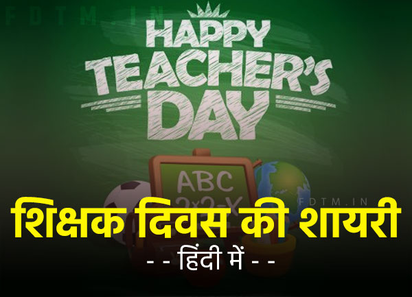 Teacher's Day Shayari & Status in Hindi