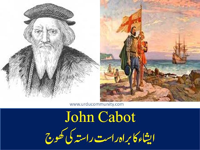Famous Explorers-john Cabot