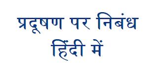 प्रदूषण पर निबंध हिंदी में, प्रदूषण के अभिप्राय ( Essay on Pollution in Hindi or Pradushan Par Nibandh)
