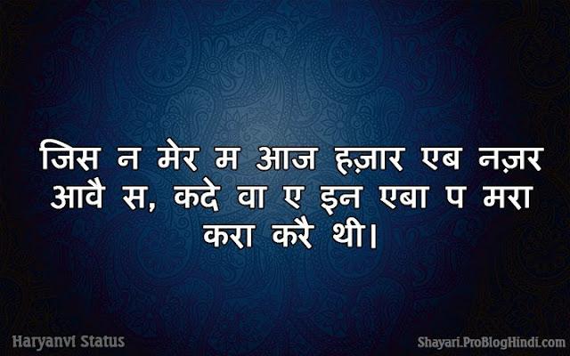 funny status in haryanvi