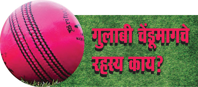 what is pink ball cricket