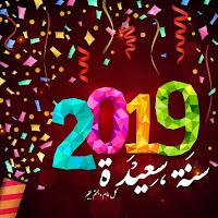 صور العام الجديد 2019 اجمل الصور للعام الجديد