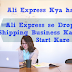 Ali Express kya hai Drop Shipping Business kaise start kare