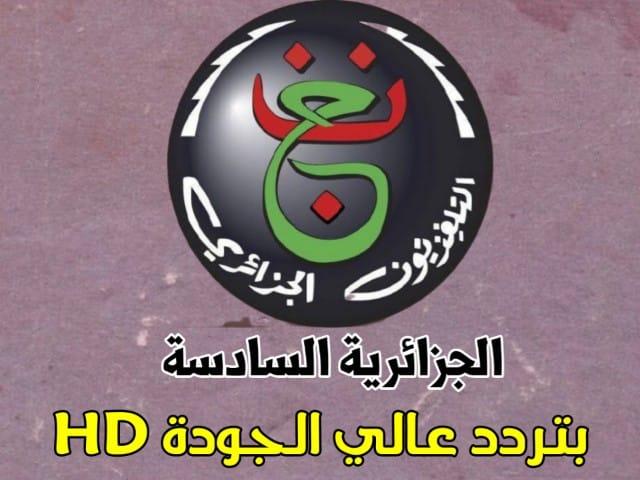 تردد قناة الجزائرية السادسة 2020 TV6