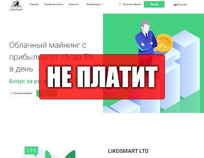 Скриншоты выплат с хайпа likosmart.net