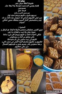 oum walid wasafat ramadan 2021 وصفات ام وليد الرمضانية 139