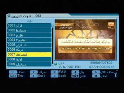 أحدث ملفات قنوات عبرى إسلامي  للأجهزة الصيني بنسبة 95 % للمعالج ALI بالتعديلات الجديده 1 / 8 / 2019 من ابو القعقاع للصيانة