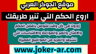 اروع الحكم التي تنير طريقك 2021 - الجوكر العربي