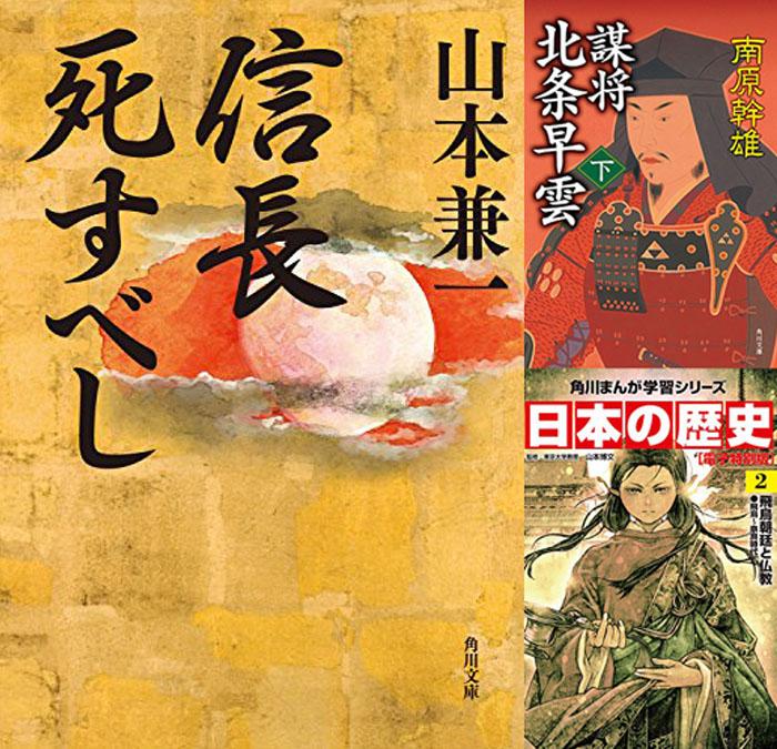 【日本の歴史】明智光秀&戦国 日本の歴史フェア(1/23まで)