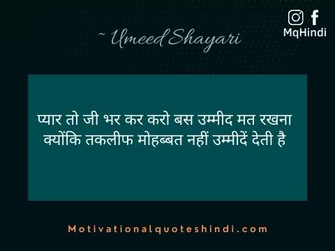 Umeed Shayari In Hindi