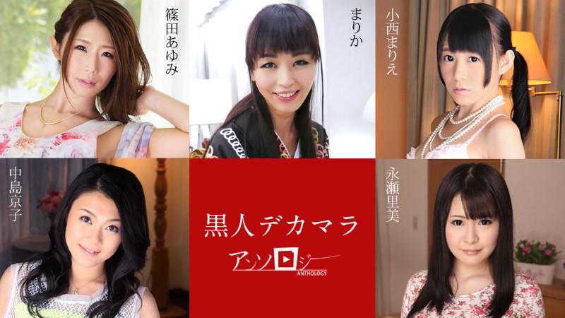 Caribbeancom 040120-001 Ayumi Shinoda, Marica, Marie Konishi, Kyoko Nakajima, Satomi Nagase