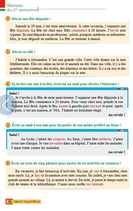 كتاب ميرسى Merci فى اللغة الفرنسية للصف الثانى الثانوى ترم ثانى 2020