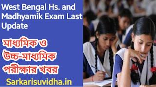 মাধ্যমিক ও উচ্চ-মাধ্যমিক পরীক্ষার খবর! Madhyamik & Higher Secondary Exam 2021 Last Update
