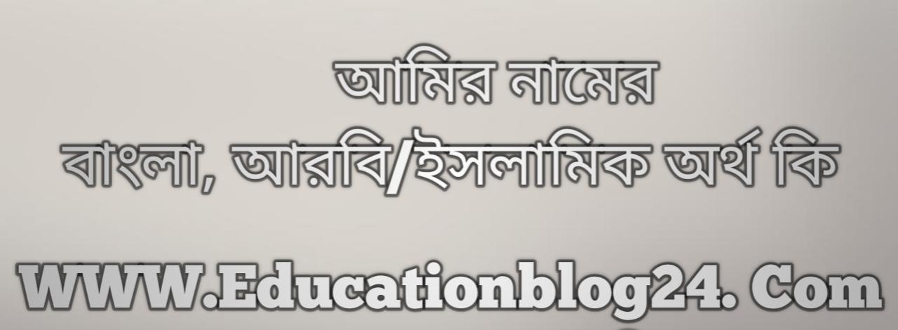 Amir name meaning in Bengali, আমির নামের অর্থ কি, আমির নামের বাংলা অর্থ কি, আমির নামের ইসলামিক অর্থ কি, আমির কি ইসলামিক /আরবি নাম