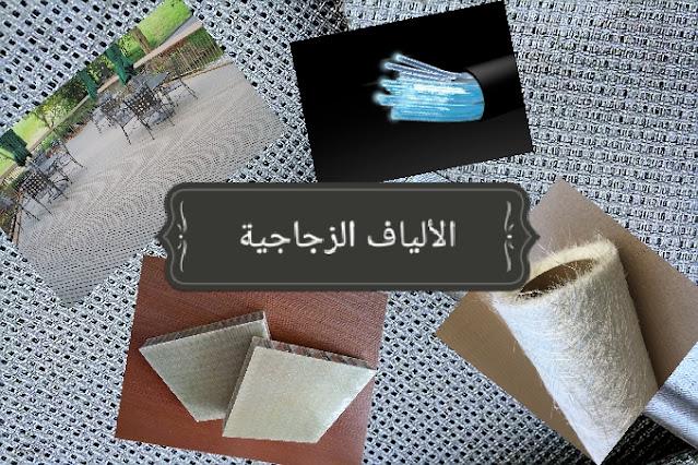 الألياف الزجاجية (الفيبر جلاس): الاستخدامات | الخصائص | مزايا - عيوب