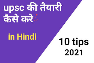 how to prepare for upsc in hindi