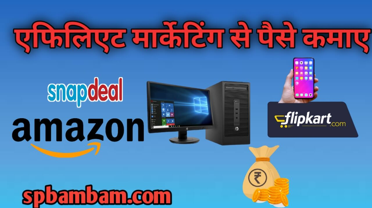 How to Online Earning in Hindi,affiliate market