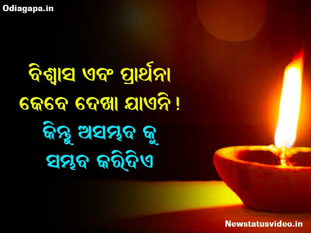 English New Quotes In Odia