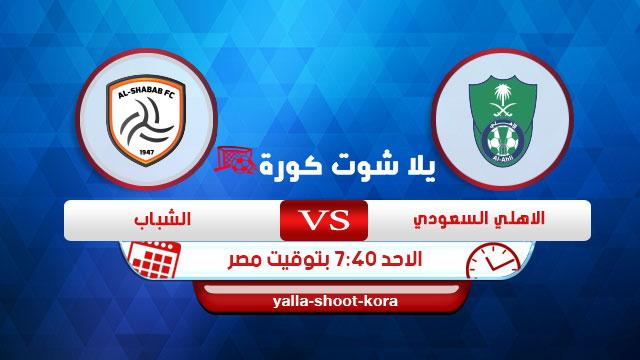 alahli-sudia-vs-alshabab