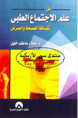 تحميل كتاب  في علم الاجتماع الطبي - ثقافة الصحة والمرض PDF