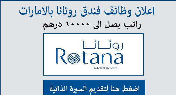 اعلان وظائف فندق روتانا بالامارات اكثر من 450 وظيفة Rotana Hotel Careers