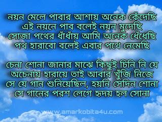 Path Harabo Bolei Ebar Lyrics