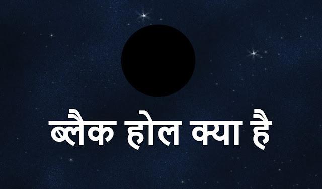 ब्लैक होल क्या है - What is black hole in Hindi