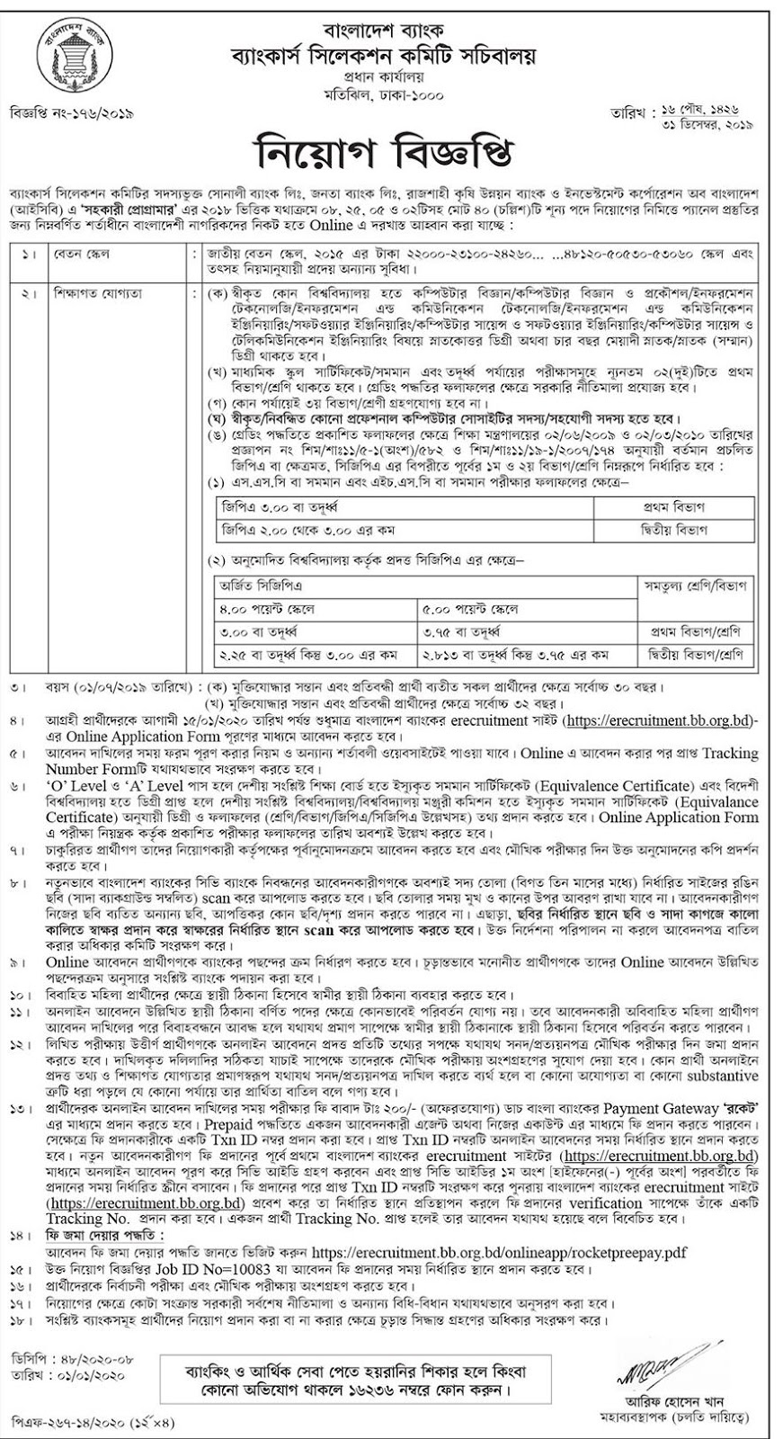 Recent Bangladesh Bank Job Circular 2020 ,recent bank job circular in bangladesh