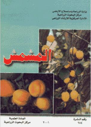 كتاب : زراعة و انتاج المشمش