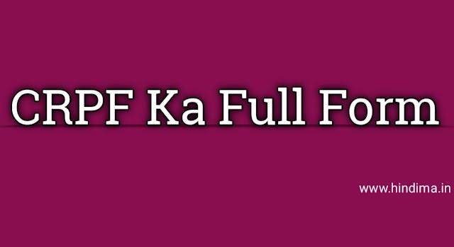 CRPF Ka Full Form क्या होता हैं तथा CRPF क्या होता हैं