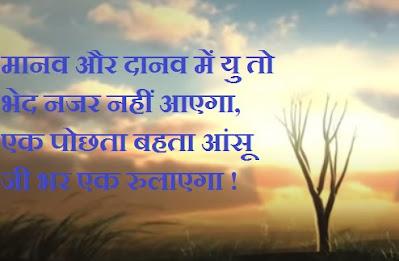 Manav Aur Danav Me U To   मानव और दानव में यु तो