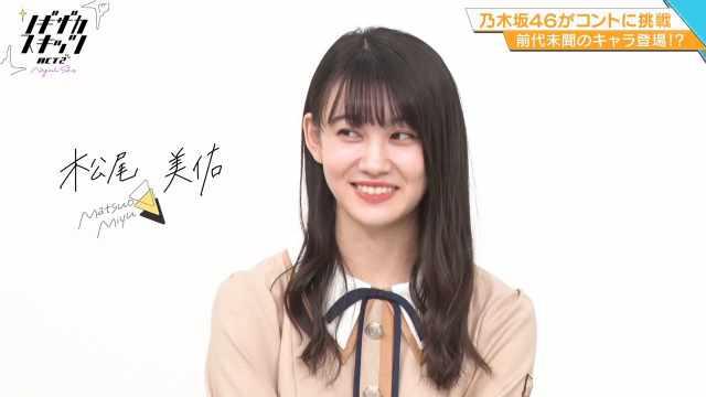 Nogizaka Skits Act 2 ep02