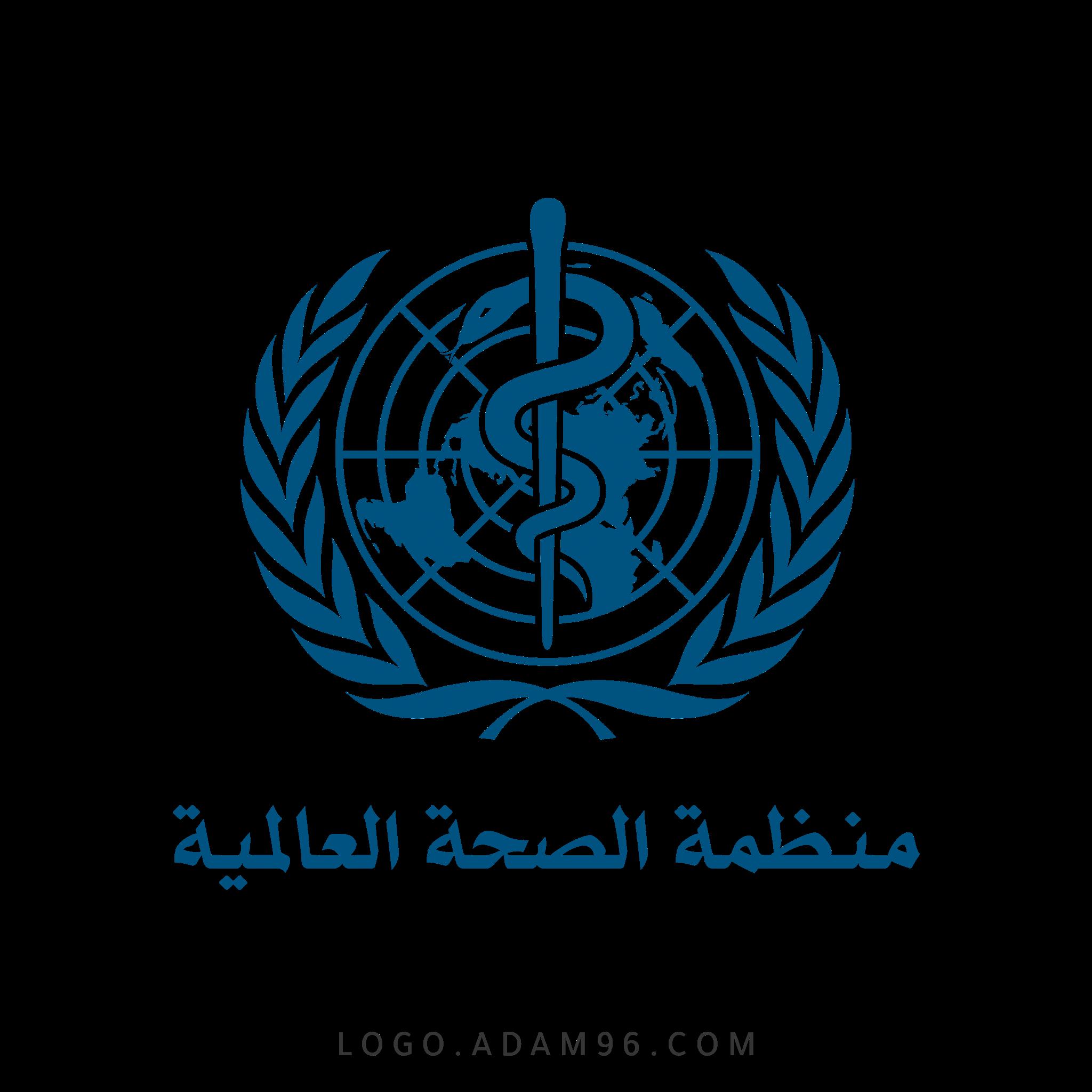تحميل شعار منظمة الصحة العالمية لوجو شفاف Logo World Health Organization