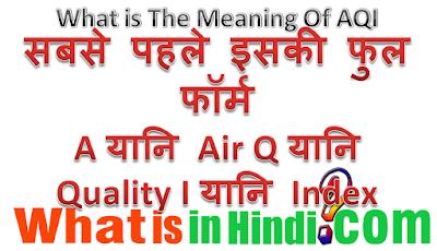 AQI का मतलब क्या होता है
