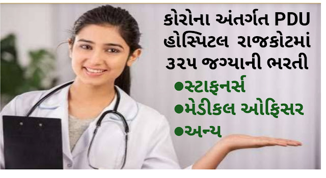 PDPU Hospital Rajkot Recruitment 2020 : Interview For 350 Posts