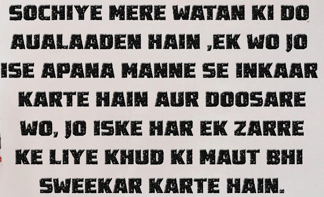 50+ Desh Bhakti Shayari Status in Hindi | देश भक्ति स्टेटस शायरी