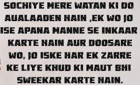 50+ Desh Bhakti Shayari देश भक्ति Status in Hindi