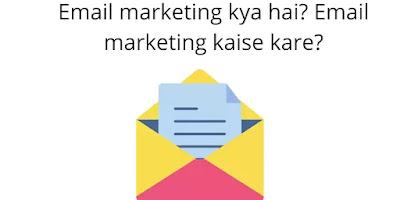 email marketing kya hai?    Email marketing kaise kare?    ईमेल मार्केटिंग कैसे करे?