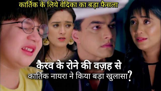 Big Twist : Kartik Naira finally decides to unfold their bitter past before Kairav in YRKKH